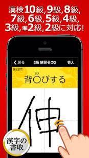 Androidアプリ「漢字検定・漢検漢字トレーニングDX」のスクリーンショット 1枚目