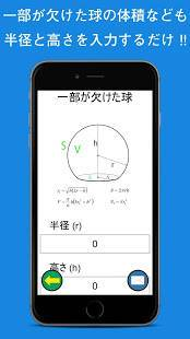 Androidアプリ「図形計算機 ~三角関数や公式がわからなくても大丈夫~」のスクリーンショット 3枚目
