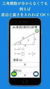 Androidアプリ「図形計算機 ~三角関数や公式がわからなくても大丈夫~」のスクリーンショット 1枚目