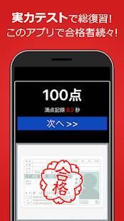 Androidアプリ「仮免・仮免許問題集 仮免学科試験」のスクリーンショット 4枚目