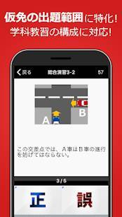 Androidアプリ「仮免・仮免許問題集 仮免学科試験」のスクリーンショット 2枚目