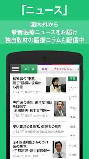 Androidアプリ「m3.com」のスクリーンショット 2枚目