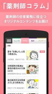 Androidアプリ「m3.com」のスクリーンショット 5枚目