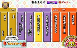 Androidアプリ「太鼓の達人プラス★新曲取り放題!」のスクリーンショット 2枚目