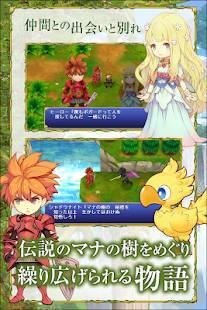 Androidアプリ「聖剣伝説 -ファイナルファンタジー外伝-」のスクリーンショット 2枚目