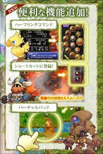 Androidアプリ「聖剣伝説 -ファイナルファンタジー外伝-」のスクリーンショット 5枚目