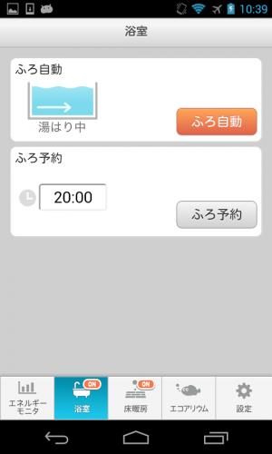 Androidアプリ「エネファームアプリ」のスクリーンショット 4枚目