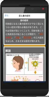 Androidアプリ「花粉症「診断・対策・基礎知識」花粉症アプリ」のスクリーンショット 2枚目
