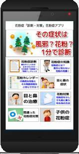 Androidアプリ「花粉症「診断・対策・基礎知識」花粉症アプリ」のスクリーンショット 1枚目