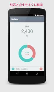 Androidアプリ「シンプルなお小遣い帳 - Walleter」のスクリーンショット 1枚目
