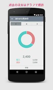 Androidアプリ「シンプルなお小遣い帳 - Walleter」のスクリーンショット 2枚目