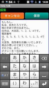 Androidアプリ「簡単会話  押すだけであなたの代わりにしゃべってくれる。」のスクリーンショット 5枚目