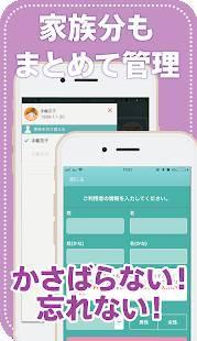 Androidアプリ「EPARK[イーパーク]お薬手帳-お薬予約で待たずにかんたん管理」のスクリーンショット 5枚目