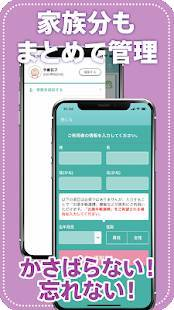 Androidアプリ「EPARKお薬手帳-予約もできる無料のお薬手帳アプリ」のスクリーンショット 5枚目