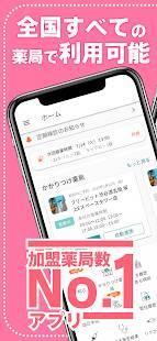 Androidアプリ「EPARKお薬手帳-予約もできる無料のお薬手帳アプリ」のスクリーンショット 2枚目