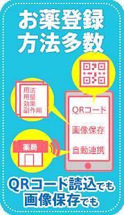 Androidアプリ「EPARKお薬手帳-予約もできる無料のお薬手帳アプリ」のスクリーンショット 4枚目