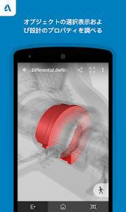 Androidアプリ「A360」のスクリーンショット 3枚目
