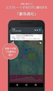 Androidアプリ「雨ですかい?【雨が降る時間と量がすぐわかる無料雨雲レーダー】」のスクリーンショット 3枚目