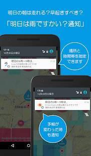Androidアプリ「雨ですかい?【雨が降る時間と量がすぐわかる無料雨雲レーダー】」のスクリーンショット 4枚目