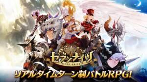 Androidアプリ「セブンナイツ(Seven Knights)」のスクリーンショット 1枚目