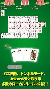 Androidアプリ「七並べ!」のスクリーンショット 1枚目