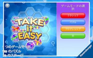 Androidアプリ「Take It Easy」のスクリーンショット 3枚目