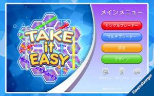 Androidアプリ「Take It Easy」のスクリーンショット 1枚目