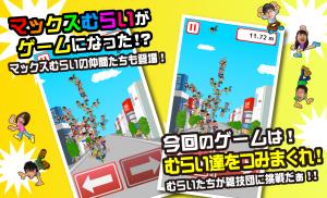 Androidアプリ「マックスむらい雑技団」のスクリーンショット 1枚目