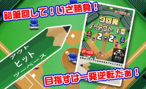 Androidアプリ「えんぴつ甲子園 〜9回裏の逆転劇〜」のスクリーンショット 1枚目