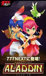 Androidアプリ「パチスロアラジンAII【777NEXT】」のスクリーンショット 1枚目