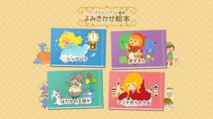 Androidアプリ「絵本 シンデレラ・赤ずきんなど【アンデルセン&グリム童話】」のスクリーンショット 1枚目