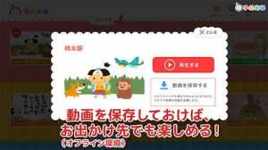 Androidアプリ「日本昔話・世界の童話がいっぱい「ゆめある」動く絵本」のスクリーンショット 3枚目