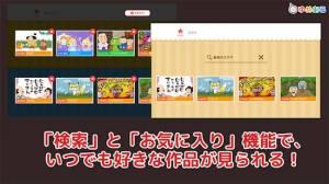 Androidアプリ「日本昔話・世界の童話がいっぱい「ゆめある」動く絵本」のスクリーンショット 4枚目