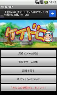 Androidアプリ「ケイドロスペシャル」のスクリーンショット 1枚目