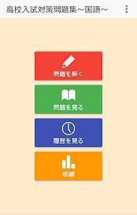 Androidアプリ「高校入試・受験対策問題集~国語~【2018年度版】」のスクリーンショット 1枚目