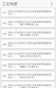Androidアプリ「高校入試・受験対策問題集~国語~【2018年度版】」のスクリーンショット 4枚目