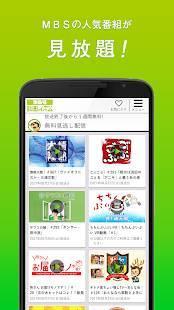 Androidアプリ「MBS動画イズム」のスクリーンショット 1枚目