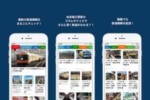 Androidアプリ「鉄道チャンネルニュース」のスクリーンショット 3枚目