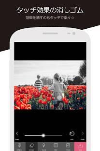Androidアプリ「モノクロ カラー (白黒写真)」のスクリーンショット 3枚目