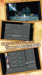 Androidアプリ「FINAL FANTASY IX」のスクリーンショット 4枚目