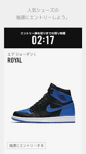 Androidアプリ「Nike SNKRS」のスクリーンショット 4枚目