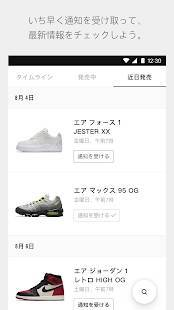 Androidアプリ「Nike SNKRS」のスクリーンショット 3枚目