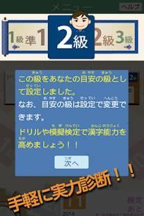 Androidアプリ「漢検対策ならコレ!協会公式過去問アプリ 漢検スタート」のスクリーンショット 2枚目