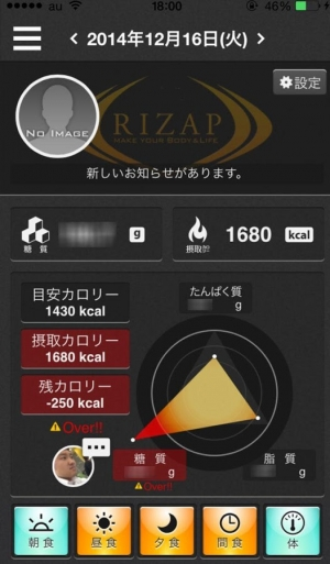Androidアプリ「RIZAP touch」のスクリーンショット 2枚目