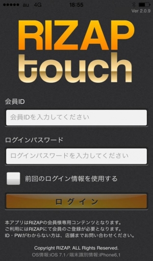 Androidアプリ「RIZAP touch」のスクリーンショット 1枚目
