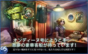 Androidアプリ「呪われた船:コレクターズ・エディション (Full)」のスクリーンショット 1枚目