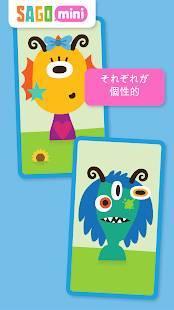 Androidアプリ「サゴミ二 モンスター」のスクリーンショット 4枚目