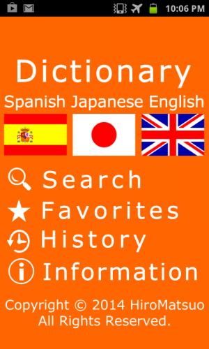 Androidアプリ「スペイン語 英語 単語辞書 オフライン学習」のスクリーンショット 1枚目