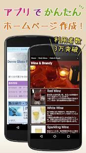 Androidアプリ「クレヨン - 無料で簡単ホームページ作成 | Crayon」のスクリーンショット 1枚目