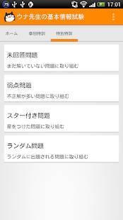Androidアプリ「ウナ先生の基本情報技術者試験」のスクリーンショット 3枚目